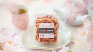 Traditional Japanese Snack Food Karinto from Famous Tokyo Store Nihonbashi Nishiki Horin
