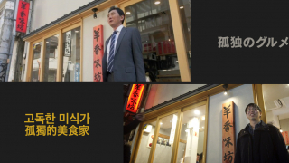 일드 고독한 미식가에 나온 도쿄맛집 탐방 - 우에노 근처의 양상아지보에 다녀왔습니다