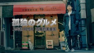 隨《孤獨的美食家》吃東京美食:池袋一口入魂的乾拌擔擔麵 中華料理店「楊」