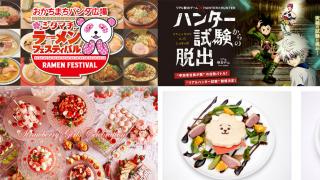 도쿄의 3월 축제를 알아보자. 라멘축제와 딸기축제 그리고 헌터X헌터 방탈출게임 까지!