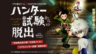 《HUNTER X HUNTER》密室逃脫遊戲:和夥伴們一起成為一名職業獵人吧!