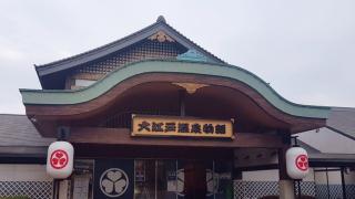 오다이바에 있는 온천테마파크 '오오에도 온천(大江戸温泉物語)'