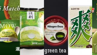 春暖花開出來吃冰啦!日本人氣抹茶冰品人氣TOP 5 排行榜