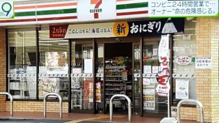 일본 편의점이 일손부족으로 24시간 영업방침이 바뀔 수도 있다고?!