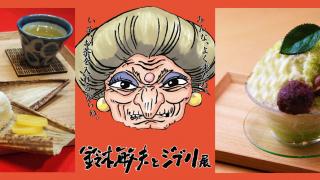 正港白龍飯糰現身?「鈴木敏夫 X 吉卜力展」和主題咖啡菜單東京登場