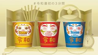 搶先預訂進入新年號「令和」的第一個三分鐘 日清杯麵CUP NODDLES新年號紀念包裝5/1上市啦!