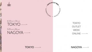 最低下殺1折!日本最大時尚特賣會TOKYO OUTLET WEEK初夏開跑