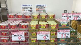 일본의 초저가 식료품 가게 90%할인의 비밀!