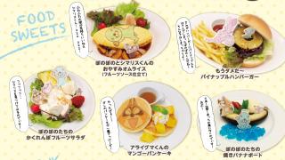 일본 이색 카페! 기간한정 디저트 카페 '보노보노 카페'