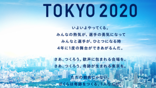 2020東京奧運門票抽選將開跑  海內外購票情報小筆記