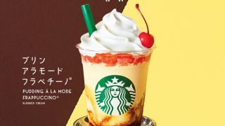 일본 기간한정! 스타벅스에도 레트로 열풍이 불고있어요