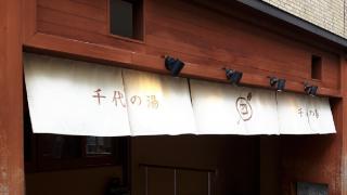 일본 대중목욕탕의 변신! 외국인 관광객들에게 인기