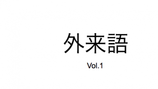【Japanese Vocabulary】 Words in Japanese that originate from other languages 【外来語 Vol.1】