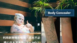 在日本有刺青也能泡溫泉?!神奇的刺青隱形噴霧