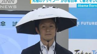 2020 도쿄올림픽 여름 더위 대책은 '쓰는 양산'?