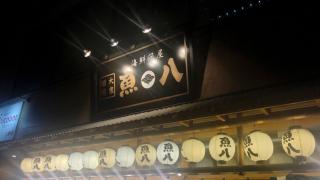 우에노 런치&이자카야 추천 맛집 '우오하치(魚八)'
