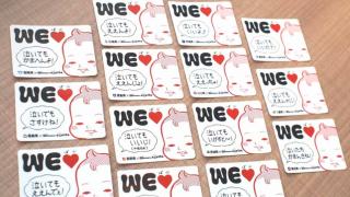 '울어도 괜찮아' 스티커 배부하는 일본 지자체