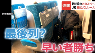 日本JR東海新規定:新幹線的「那個空間」...將改成預約制度