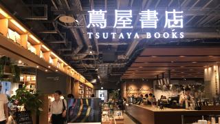 책과 커피를 좋아한다면 롯폰마츠(六本松) '츠타야&스타벅스'