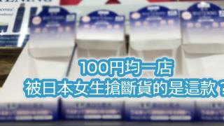 100円均一店 DAISO好物推介 這款被日本女生瘋搶斷貨的是?
