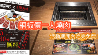 自選份量平民價錢 邊緣人必去的東京一人烤肉店