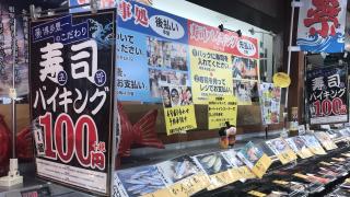 후쿠오카에서 맛볼 수 있는 싱싱한 완간시장(湾岸市場)의 100엔스시!