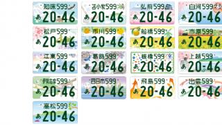來展現日本地區的魅力! 17款具地區特色的地域車牌登場