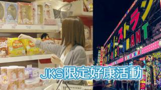 ~★JKS限定好康活動 報名就送你價值8000日圓的機器人餐廳門票★~