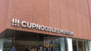 요코하마 컵라면 박물관(Cupnoodles-museum)에서 나만의 컵라면 만들기!