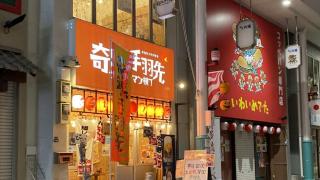 후쿠오카 이자카야 닭날개요리 전문점! '키세키노테바사키(奇跡の手羽先)'