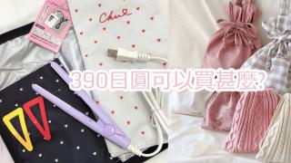 日本女高中生都在搶 性價比超高的390圓店【THANKYOU MART】 你去過沒有?