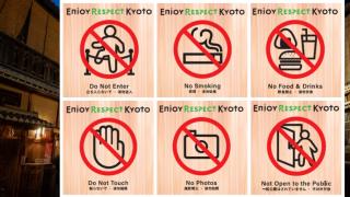 京都花見小路禁止遊客拍攝後 京都的基本禮儀和禁忌你知道多少?