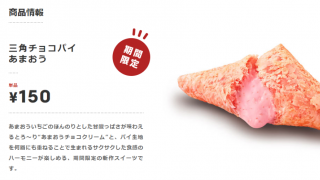 日本麥當勞冬天限定「甘王草莓三角巧克力派」即將登場!