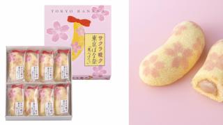 冬櫻盛開  季節限定象徵合格一切順利的「櫻花盛開 東京香蕉蛋糕」