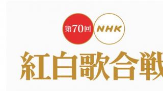 2019年 第70回NHK紅白歌合戰 出場歌手名單 8組初始登場 白組菅田將暉也參戰!