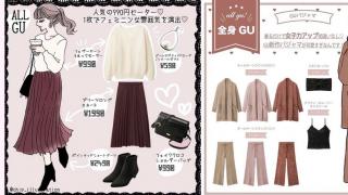 2019冬季全身【GU】穿搭提案 學日本女生的超划算搭配術