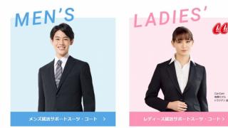 일본에서 취업 시 검정색 정장만 입는 이유는?
