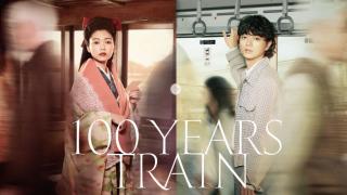 二階堂富美與染谷將太的百年鐵道物語 日本年代回顧CM 3選