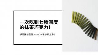世最濃的抹茶品牌 NANAYA 豪華升級:一次收集七種濃度抹茶巧克力