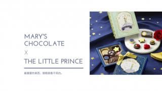 Mary's Chocolate X 小王子聯名合作  經典的結合 每口都是一個情人節序曲