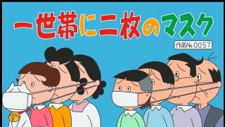 不是愚人節 日本政府宣佈最新防疫對策:每戶發2個「布口罩」