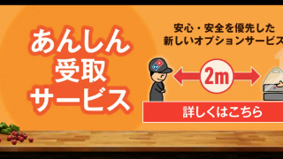 How to Order Pizza for Delivery in Japan, While Still Social Distancing