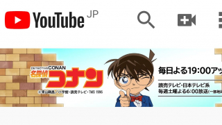 Watch Detective Conan for Free on Youtube! Practice Japanese with an Anime Classic