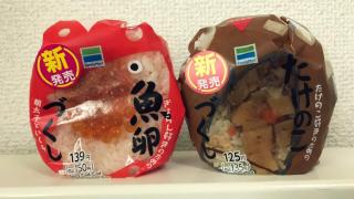 일본 패밀리마트 신제품 주먹밥 2종 출시, 이게 150엔이라구??