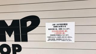อัพเดทรายชื่อสถานที่ท่องเที่ยวในโตเกียว ที่ปิดทำการในช่วงการระบาดของไวรัสโควิด-19...
