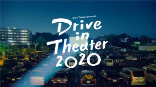 防疫期間如何保持社交距離看場電影 那就去汽車戲院吧:Drive In Theater
