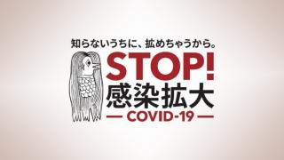 역병을 막는 '요괴' 들, 일본 SNS를 달구다