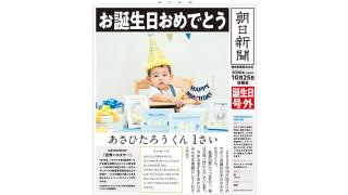 人人都可以有「號外」 朝日新聞線上訂做你的號外新聞!