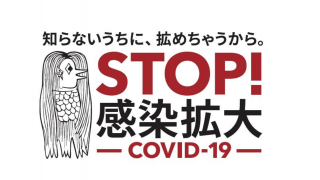 Japan's Newest Coronavirus Infection Prevention Mascot is a Mermaid Monster ~ The Amabie