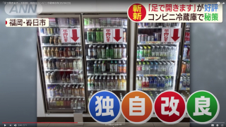 Japanese 7/11 Draws Praise for Its Simple & Clever Method of Tackling COVID-19